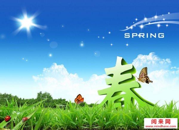 描写春天的成语大全图片