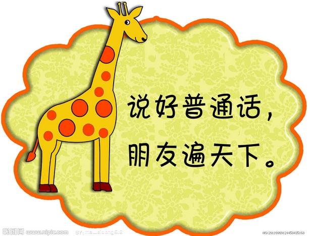 关于普通话的名言大全