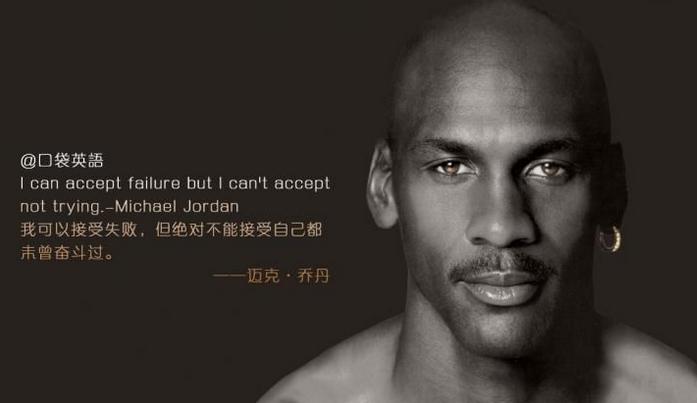 篮球励志名言,篮球明星的励志名言